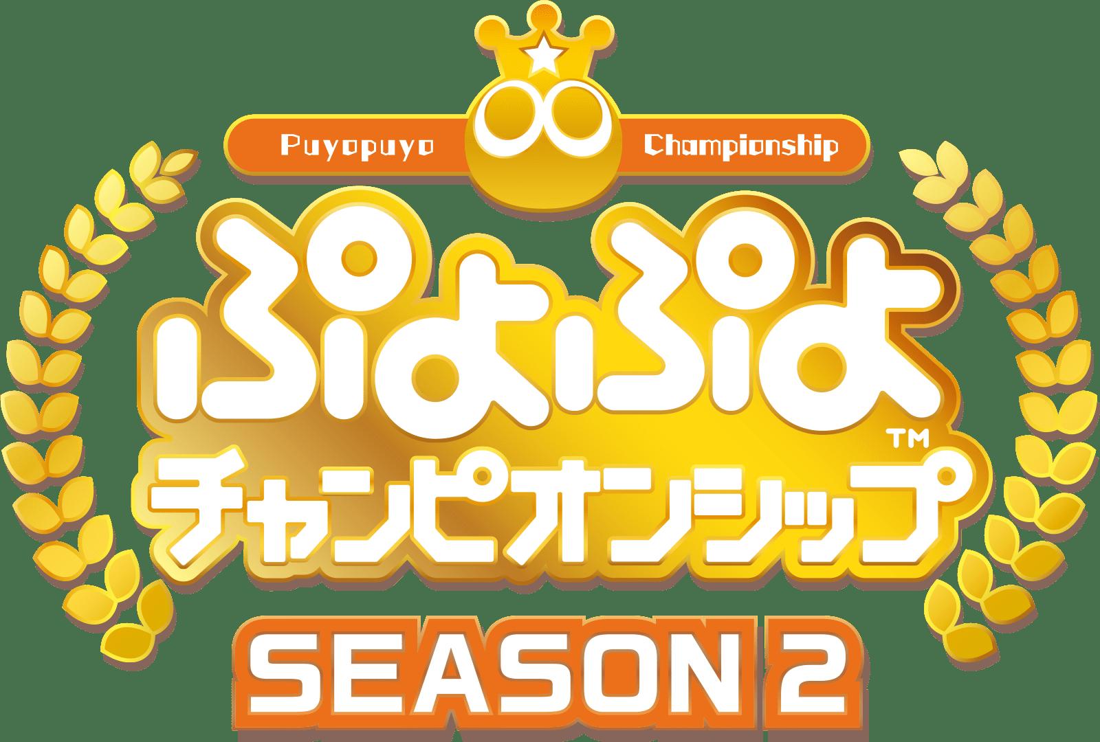 ぷよぷよチャンピオンシップSEASON2