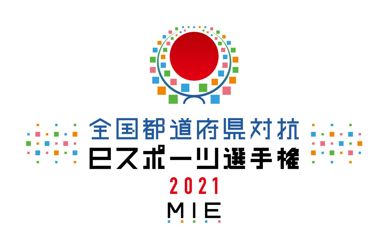 全国都道府県対抗eスポーツ選手権 2021 MIEロゴ