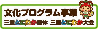 「三重とこわか国体」「三重とこわか大会」の文化プログラム事業ロゴ