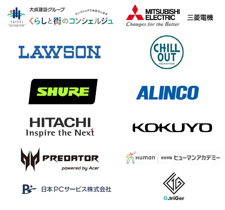 協賛企業ロゴ
