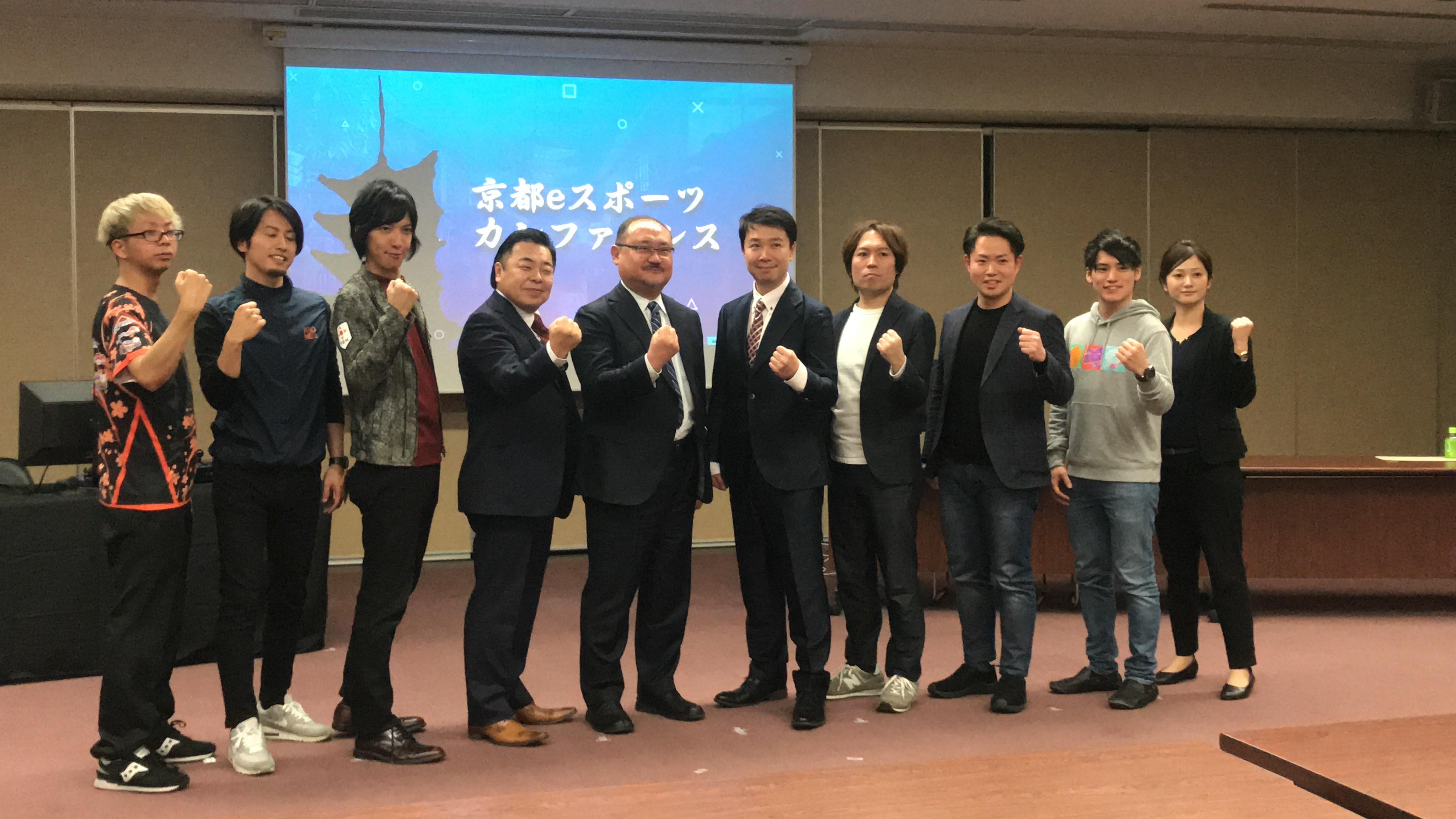 第1回京都eスポーツカンファレンス